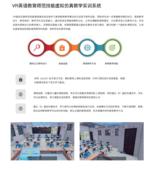 VR英语教育师范技能虚拟仿真教学实训系统
