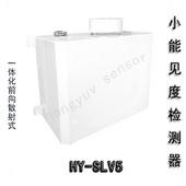 成都虹岳HY-SLV5室内能见度仪能见度检测器
