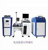 电池组激光焊接机,传感器激光焊接机,锂电池激光焊接机