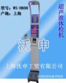 带血压功能全自动智能体检机,超声波身高体重体检仪