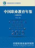 中國職業教育年鑒(2015)
