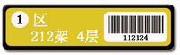 RFID层架标签