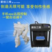 3d打印机 新创三维 corebox 双色3d打印机 高精密3d打印机2年保修