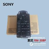 索尼RM-30BP多功能遙控器MCX-500切換台NX5R/FS7/FS5攝像機控制器