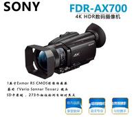索尼FDR-AX700 4K HDR攝像機