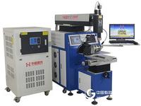 华威自动激光焊接机300W-1000W可选