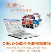 office 辦公軟件視頻學習 U盤拷貝Word Excel PPT 軟件視頻課程