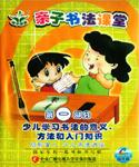 親子書法課堂第一部分少兒學習書法的意義、方法和入門知識