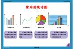 統計與概率教學掛圖