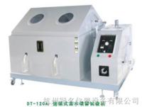 GM-120A型鹽霧試驗箱