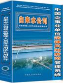 中国自来水业法律风险防范管理系统