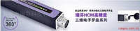 HCM505 360°倾角补偿式三维电子罗盘