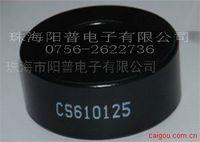 CS467125韓國CSC鐵硅鋁磁環