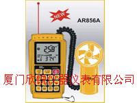 AR856A紅外測溫風速風溫風量計