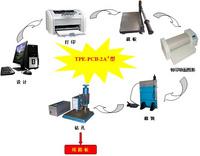 TPE-PCB-2A+印制板快速制作系统