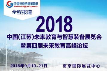 从南京人工智能建设 看东南教育信息化发展