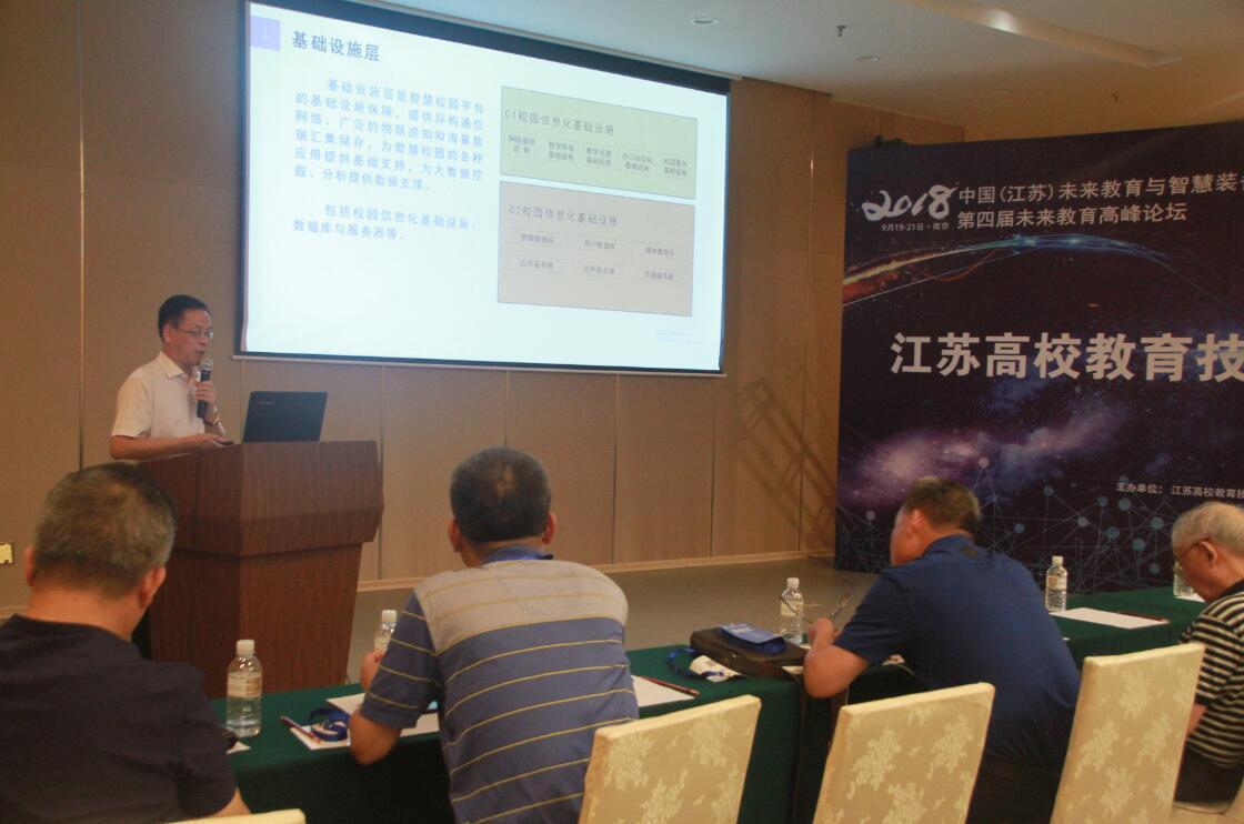 智慧 创新:江苏高校教育技术创新实践论坛