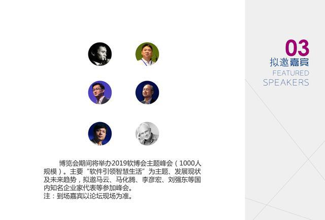 软博会,2019中国国际软件博览会定于5月在京召开