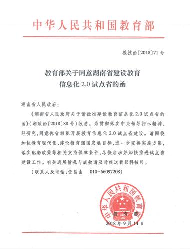 湖南獲批國家教育信息化2.0試點省