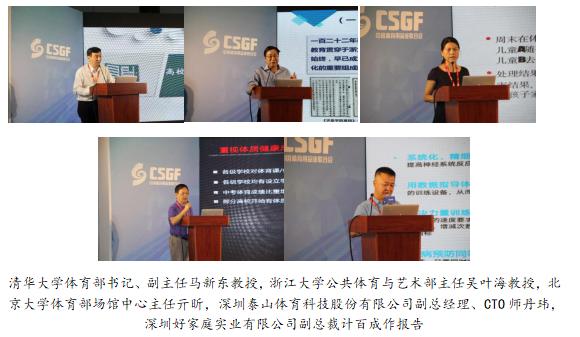 學校體育工作委員會上海體博會活動側記
