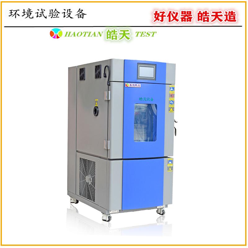 皓天品牌  恒温恒湿试验箱  SMA-80PF 厂家直销