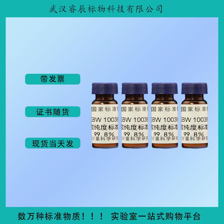 GBW(E)100184  烟酸(B3)纯度标准物质  50mg  食品类标准物质