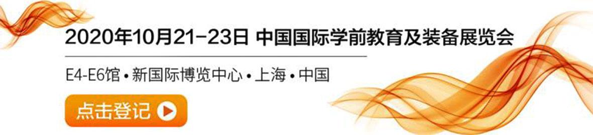 中国国际学前教育及装备展览会