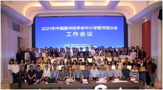 2021年中国图书馆学会中小学图书馆分会工作会议成功召开