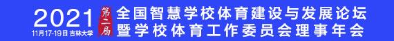 长春智慧学校体育论坛570*60