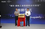 海爾COSMOPlat攜手南京航空航天大學共建校企協同生態平臺