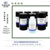 砷As标液 原子吸收光谱仪单元素标准溶液