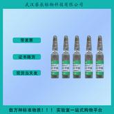 GBW(E)100137  甲醇中苯系物溶液標準物質  2ml  食品類標準物質