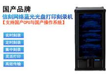 信刻网络蓝光光盘打印刻录机DS400自动光盘集中刻录