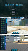 開放式園林工程虛擬仿真實驗系統 YLGCECS V1.0  [虛擬實訓/VR]