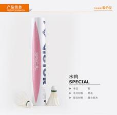 【VICTOR威克多】 羽毛球鸭毛球特惠系列SPECIAL 羽毛球粉包装SP特惠球 单筒12只装 SP 77N