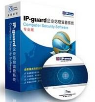 ipguard  内网安全管理系统 文档打印管控