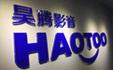 上海昊腾电子商务有限公司