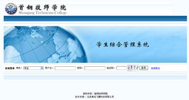学生工作管理系统软件