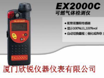 EX2000C法国奥德姆OLDHAM可燃气体检测仪EX2000C