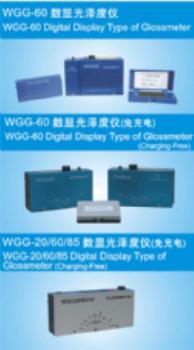 WG20/60/85数显光泽度仪