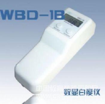 WBD-1B,数显白度仪表厂家,价格