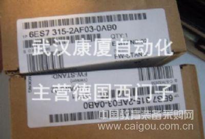 6ES7315-2AF03-0AB0