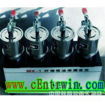 纤维吸油率测定仪 型号:MX-I