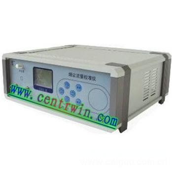烟尘流量校准仪 型号:SDH-LD121