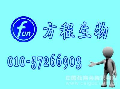 人胃粘液素 ELISA Kit价格/GM 进口ELISA试剂盒说明书北京代测