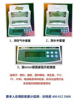 北京固体物质的密度测量仪