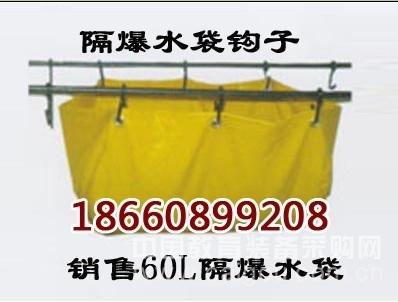 泰安鼎鑫40L矿用隔爆水袋 耐磨矿用隔爆水袋