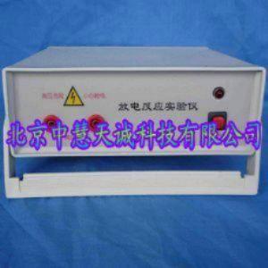 JYH26035放电反应实验仪 型号:JYH26035