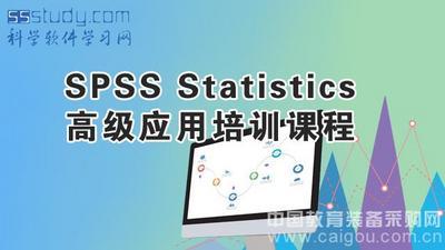 SPSS软件官方合作伙伴|SPSS软件高级应用教程