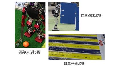 智能佳 自控竞赛机器人 华北五省大学生机器人大赛 竞技体育赛 Minirobot 视觉版 全自主竞赛机器人 韩国进口机器人 教学与竞赛人形机器人